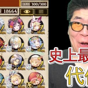 【逆転オセロニア】代償の最終形態!コスト300で夢の編成!!!