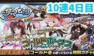 【逆転オセロニア】サマー19ゴールドボーナスガチャ4日目!!