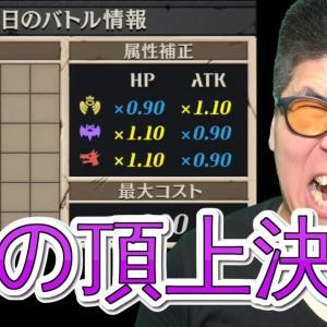【逆転オセロニア】ドキッ!魔デッキだらけのクラスマッチ!!!