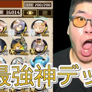 【逆転オセロニア】新しい神殴りの最強デッキ!ハルアキの性能がヤバイ!!!