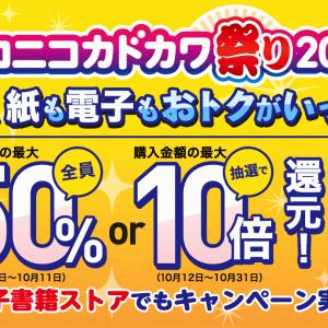 ニコニコカドカワ祭り 📚で角川まんが学習シリーズ「日本の歴史」を大人買い!