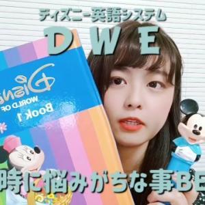 【YouTube】DWE購入時に迷いがちなこと5選!!
