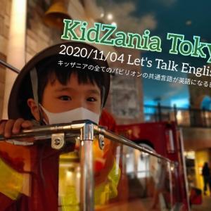 【3回目】キッザニア東京 Let's Talk English!!に行ってみた!