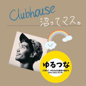 Clubhouse沼ってます。笑