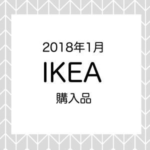 IKEA購入品【オススメの雑貨】①