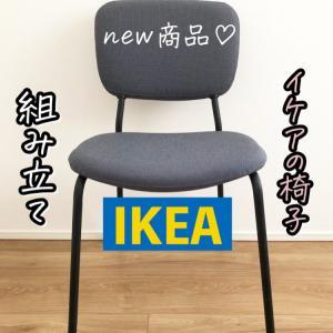 IKEA の新商品 ダイニングチェア