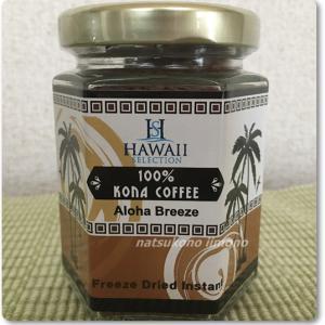 ハワイのコナコーヒー!インスタントで簡単にハワイ気分を味わえる♪