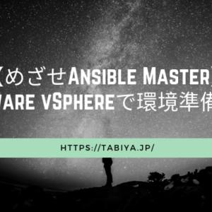 【めざせAnsible Master】Ansibleを学ぶ経緯やVMware vSphereで環境を準備したお話
