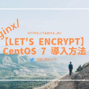 【CentOS7/Nginx】Lets Encrypt サーバー証明書の導入方法