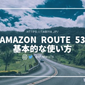 【Amazon Route 53】基本的な使い方
