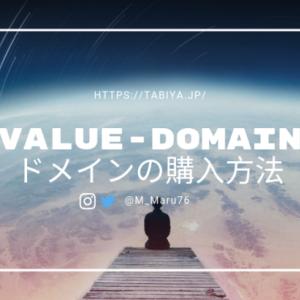 【VALUE-DOMEIN】ドメインの購入方法