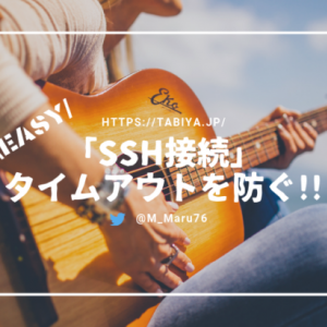 【SSH接続】タイムアウトを防ぐ方法