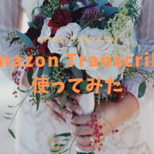 Amazon Transcribe を使ってみた