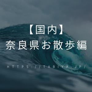 【国内】奈良県お散歩編