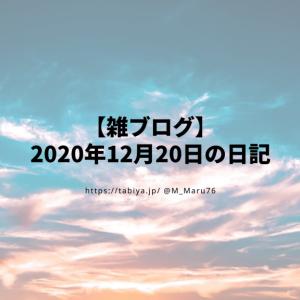 【雑ブログ】2020年12月20日の日記