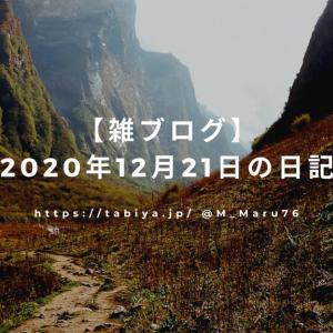 【雑ブログ】2020年12月21日の日記