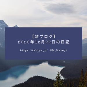 【雑ブログ】2020年12月22日の日記