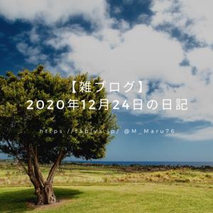 【雑ブログ】2020年12月24日の日記