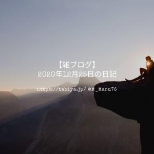 【雑ブログ】2020年12月25日の日記
