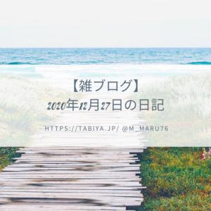 【雑ブログ】2020年12月27日の日記