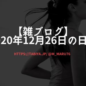 【雑ブログ】2020年12月26日の日記