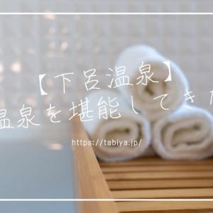 【下呂温泉:2021/01/10】温泉に行ってきた
