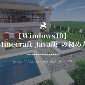 【Windows10】Minecraft Java版 の初め方