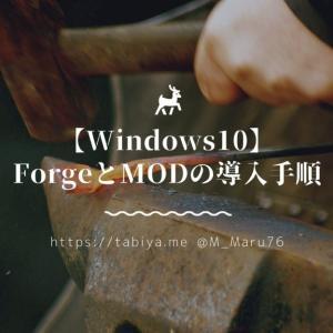 【Windows10】ForgeとMODの導入手順