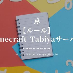 【ルール】Minecraft Tabiyaサーバー