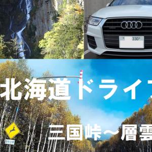 自動車「アウディQ3」Epsode3