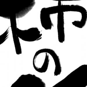 柿の種、の筆文字