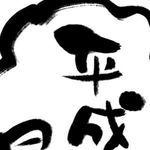平成最後の  イラスト