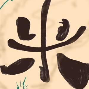 玄米の大袋のイラスト 米袋