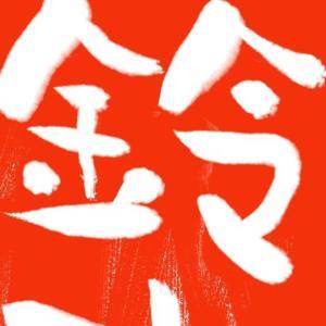 鈴木、のハンコ