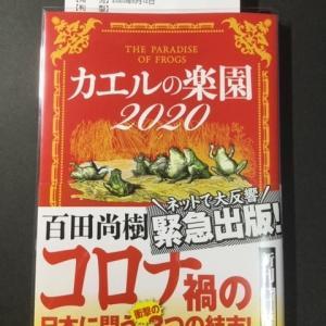 『カエルの楽園2020』、多くの日本人が読んだほうがよいと思う