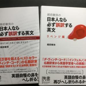 翻訳学習者に超おすすめ!『越前敏弥の日本人なら必ず誤訳する英文』(その2)