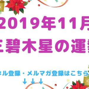 2019年11月の運勢【三碧木星】編
