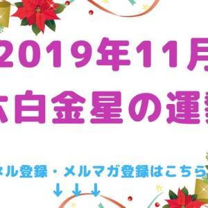 2019年11月の運勢【六白金星】編