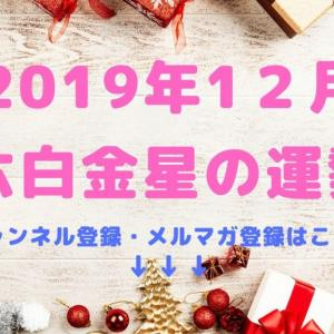 2019年12月の運勢【六白金星】編