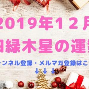 2019年12月の運勢【四緑木星】編