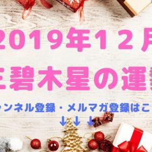 2019年12月の運勢【三碧木星】編