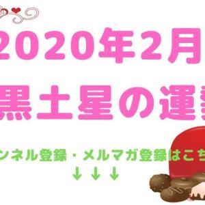 【二黒土星】2020年2月の運勢