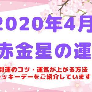 【七赤金星】2020年4月の運勢