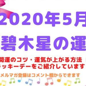【三碧木星】2020年5月の運勢