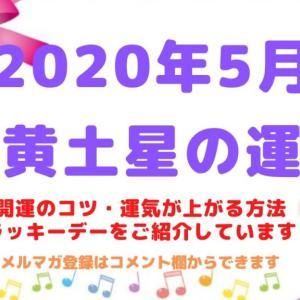 【五黄土星】2020年5月の運勢