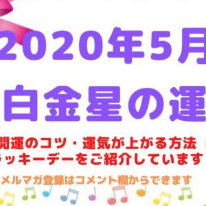 【六白金星】2020年5月の運勢