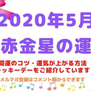 【七赤金星】2020年5月の運勢