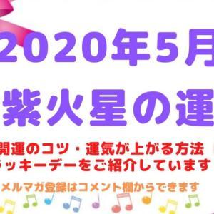 【九紫火星】2020年5月の運勢