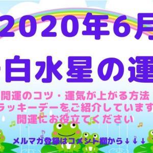 【一白水星】2020年6月の運勢