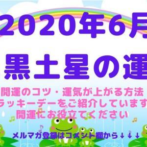 【二黒土星】2020年6月の運勢